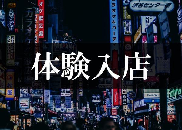 tainyu_kyabakura