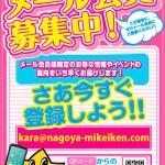 mailmaga_pop_001